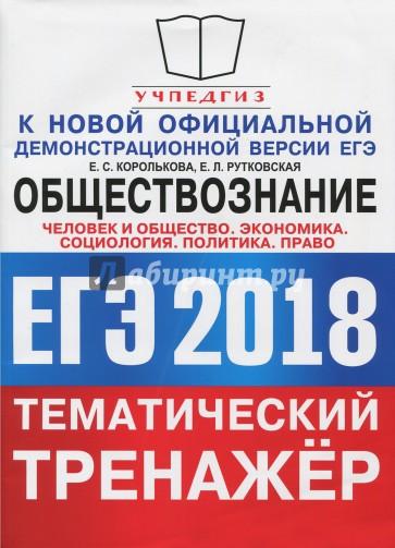 ЕГЭ 2018 Обществознание. Политика, право, Королькова Евгения Сергеевна