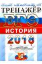 ЕГЭ 2018. История. Тренажер