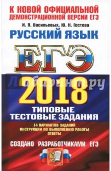 ЕГЭ 2018. Русский язык. Типовые тестовые задания. ТРК