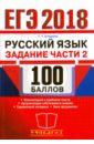 ЕГЭ 2018. Русский язык. 100 баллов. Задания части 2. Комментарии