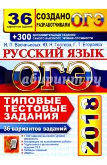 ОГЭ 2018 Русский язык. 36 вариантов. Типовые тестовые задания