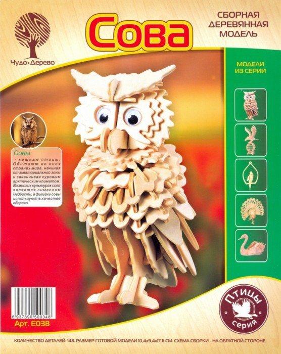 Иллюстрация 1 из 14 для Сова (Е038) | Лабиринт - игрушки. Источник: Лабиринт