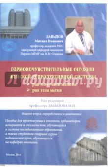 Zakazat.ru: Гормоночувствительные опухоли женской репродуктивной системы (CD).