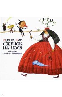 Купить Сверчок на носу, Нигма, Зарубежная поэзия для детей