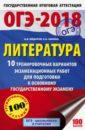 ОГЭ-18. Литература. 10 тренировочных вариантов экзаменационных работ