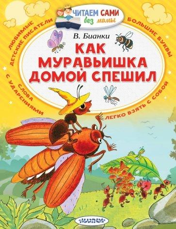 Как муравьишка домой спешил, Бианки Виталий Валентинович