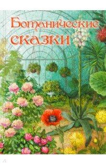 книги энас книга болотные принцессы литературные сказки для младших школьников Ботанические сказки