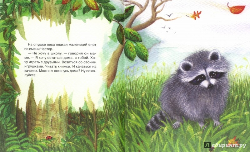 Иллюстрация 1 из 138 для Поцелуй в ладошке - Одри Пенн | Лабиринт - книги. Источник: Лабиринт
