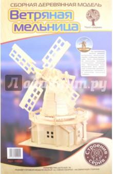 Ветряная мельница (P056)