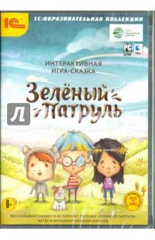 Zakazat.ru: Интерактивная игра-сказка. Зеленый патруль (CDpc).