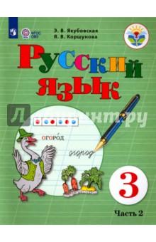 Русский язык. 3 класс. Учебник. В 2-х частях. Часть 2. Адаптированные программы. ФГОС ОВЗ