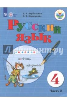 Русский язык. 4 класс. Учебник. Адаптированные программы. В 2 частях. Часть 2. ФГОС ОВЗ