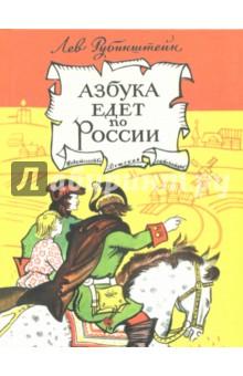Азбука едет по России издательство аст азбука электроники