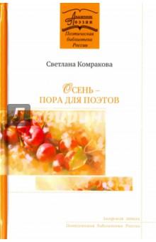 Комракова Светлана Семеновна » Осень - пора для поэтов