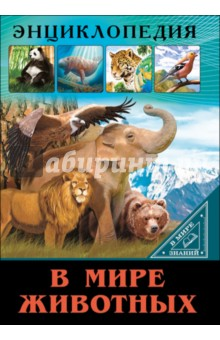 В мире животных. Соколова Ярослава. ISBN
