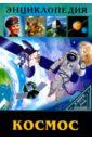 В мире знаний. Космос, Визаулин Александр