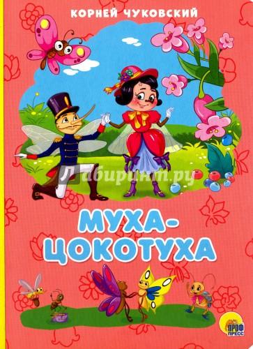 Муха-Цокотуха, Чуковский Корней Иванович