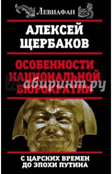 Особенности национальной бюрократии: с царских времен до эпохи Путина алексей щербаков сталин против троцкого