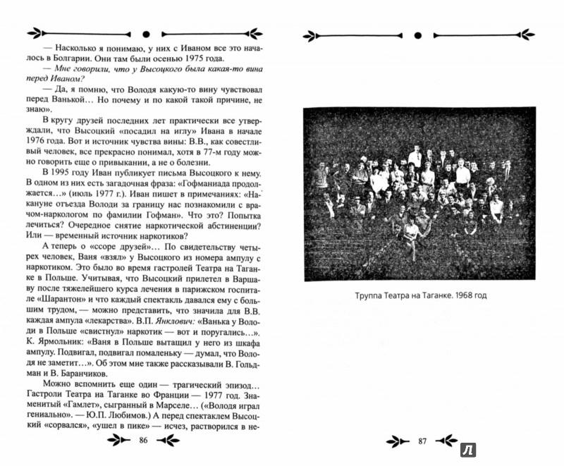 Иллюстрация 1 из 9 для Владимир Высоцкий. Только самые близкие - Валерий Перевозчиков | Лабиринт - книги. Источник: Лабиринт