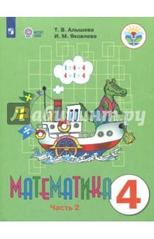 Математика. 4 класс. Учебник. Адаптированные программы. В 2 частях. Часть 2. ФГОС ОВЗ математика 4 класс в 2 х частях часть 1 учебник фгос