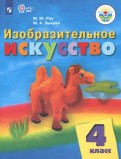 Изобразительное искусство. 4 класс. Учебник. Адаптированные программы. ФГОС ОВЗ