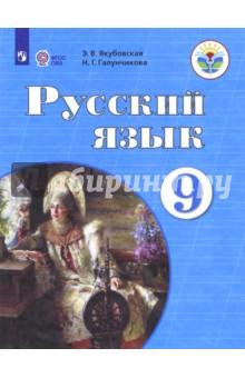 Русский язык. 9 класс. Учебник. Адаптированные программы. ФГОС ОВЗ