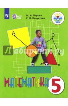 Математика. 5 класс. Учебник. Адаптированные программы. ФГОС ОВЗ речевая практика 4 класс учебник адаптированные программы фгос овз