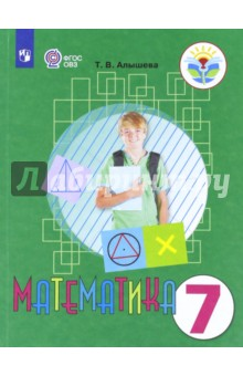 Математика. 7 класс. Учебник. Адаптированные программы. ФГОС ОВЗ речевая практика 4 класс учебник адаптированные программы фгос овз