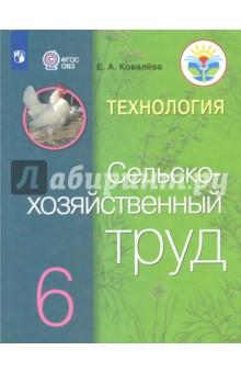 Технология. Сельскохозяйственный труд. 6 класс. Учебник. ФГОС ОВЗ технология индустриальные технологии 6 класс рабочая тетрадь фгос