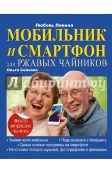 Мобильник и смартфон для ржавых чайников