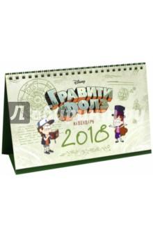 Гравити Фолз. Настольный календарь на 2018 год (горизонтальный)