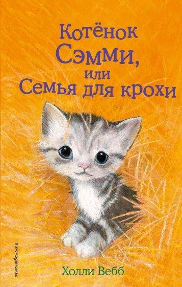 Котенок Сэмми, или Семья для крохи, Вебб Холли