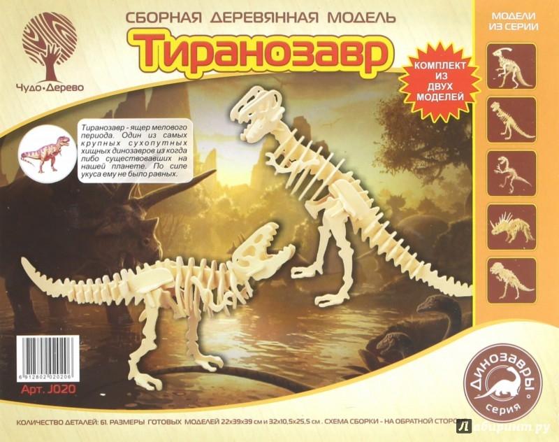 Иллюстрация 1 из 2 для J020 Тиранозавр. Два в одном. Сборная деревянная модель | Лабиринт - игрушки. Источник: Лабиринт