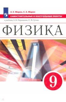 Физика. 9 класс. Самостоятельные и контрольные работы к учебнику А. В. Перышкина. ФГОС физика 9 класс