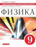 Физика. 9 класс. Самостоятельные и контрольные работы к учебнику А. В. Перышкина
