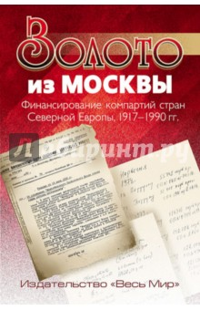 Золото из Москвы. Финансирование компартий стран Северной Европы, 1917-1990 гг.