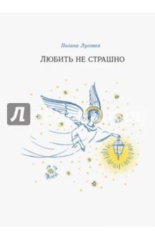 Любить не страшно разумовский ф кто мы анатомия русской бюрократии
