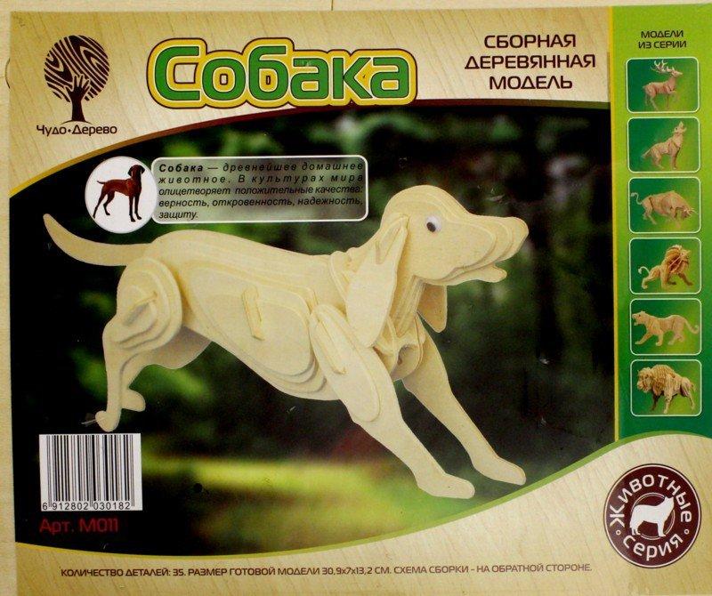 Иллюстрация 1 из 4 для Собака | Лабиринт - игрушки. Источник: Лабиринт