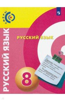 Русский язык. 8 класс. Учебник