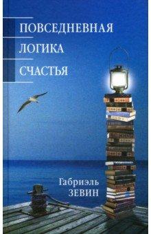 Повседневная логика счастья питер грей полный курс рисования где в книжных магазинах