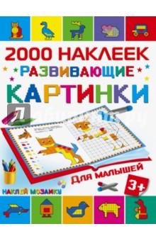 Развивающие картинки для малышей издательство аст большие книги для умных малышей
