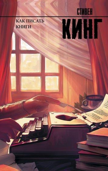 Как писать книги, Кинг Стивен