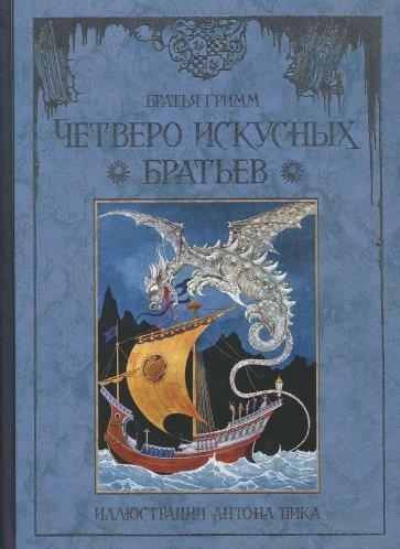 Четверо искусных братьев, Гримм Якоб и Вильгельм
