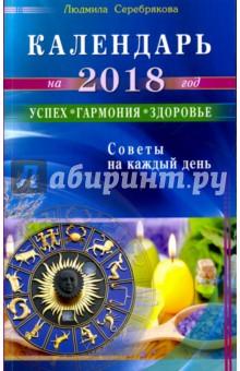 Календарь на 2018 год. Успех, гармония, здоровье. Советы на каждый день