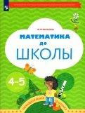 Математика до школы. Рабочая тетрадь для детей 4-5 лет. ФГОС