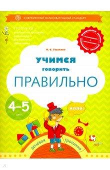 Учимся говорить правильно. Пособие для детей 4-5 лет. ФГОС увлекательная логопедия учимся говорить фразами для детей 3 5 лет