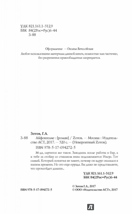 Иллюстрация 1 из 28 для Айфонгелие - Георгий Зотов | Лабиринт - книги. Источник: Лабиринт