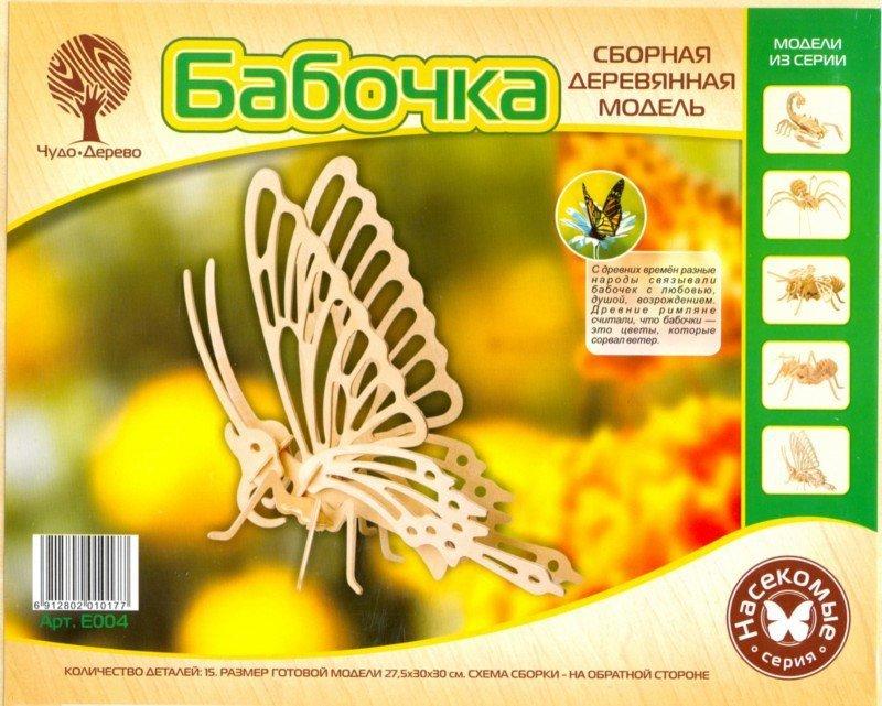 Иллюстрация 1 из 10 для Бабочка (E004) | Лабиринт - игрушки. Источник: Лабиринт