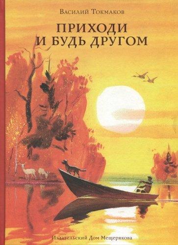 Приходи и будь другом, Токмаков Василий Львович