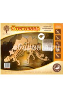 Стегозавр (J002)